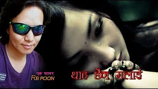 Nepali Sad Shayari || ३ थाहा छैन मलाई || thaha xaina malai By RB poon