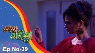 Tara Tarini | Full Ep 39 20th Dec Nov 2017 | Odia Serial - TarangTv