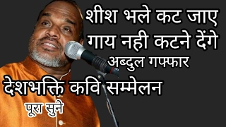 शीश भले कट जाए , गाय नही कटने देंगे ।। Veer Ras Kavi Sammelan ।। Abdul Gaffar