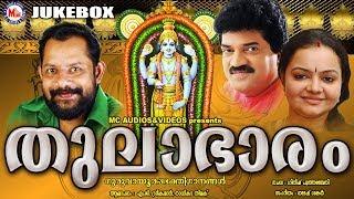 അഷ്ടമിരോഹിണി സ്പെഷ്യൽഗാനങ്ങൾ  | AshtamiRohini Songs | Thulabharam | Hindu Devotional Songs Malayalam