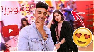 تجمع المشاهير في اول مقر يوتيوب في دبي !! ( شوفوا مين شفنا !! )