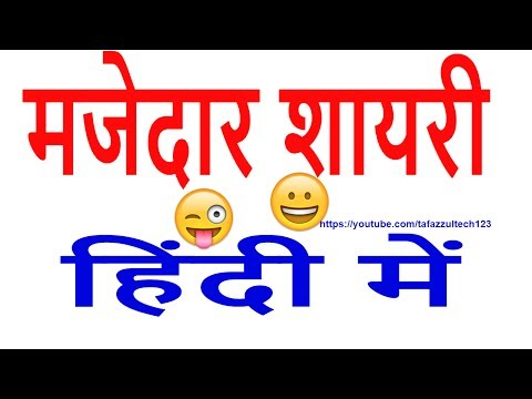 Xxx Mp4 New Shayri In Hindi 2018 Latest Funny Shayri 2018 Happy New Years Shayri 2018 By Tafazzul Tech123 3gp Sex