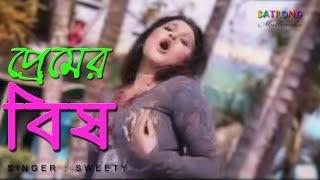 Premer Bish ( প্রেমের বিষ ) । Bangla Full Song । Official Music Video - 2017 ।  Singer - Sweety