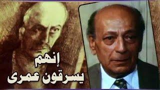 الفيلم العربي: إنهم يسرقون عمري