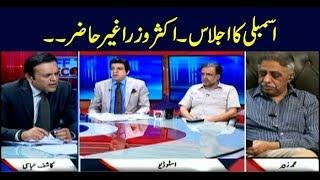 Off The Record | Kashif Abbasi | ARYNews | 23 April 2019