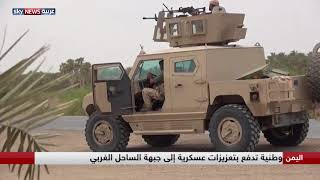 اليمن.. المقاومة الوطنية تدفع بتعزيزات عسكرية إلى جبهة الساحل الغربي