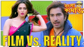 Badshah The Don in Real Life-Part 1 || Film Vs Reality||Jeet || Nusrat Faria|#Bangla Comedy
