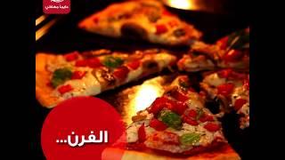 الطريقة الصحيحة لإعادة تسخين البيتزا