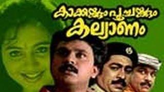 Kakkakum Poochakkum Kalyanam 1995 Malayalam Full Movie | #Malayalam Comedy Movies Online | Dilip