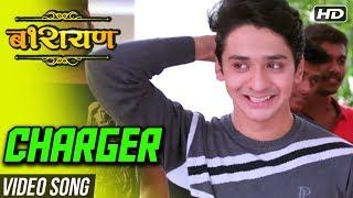 The Charger Song | Rohit Raut | Pankaj Padghan | Barayan Marathi Movie | Latest Marathi Songs 2018