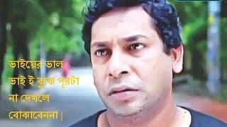 ভাইয়ের ভাল ভাই ই বুঝে পূরটা না দেখলে বোঝাবেননা||Mosharof Korim bangla natok 2016|| The Don of Music