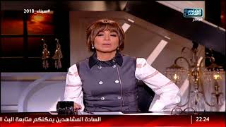 هنا القاهرة| مع بسمة وهبه الحلقة الكاملة 20 فبراير