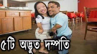 ৫ টি অদ্ভুত দম্পতি || 5 Weird Couples In The World || In Bengali