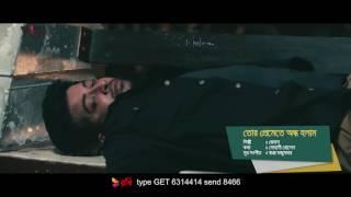 New Bangla song Tor_Premete___Satta____James___Shakib_Khan___Paoli_Da@Mir Nasir@A