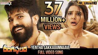 Yentha Sakkagunnaave Full Video Song 4K | Rangasthalam Video Songs | Ram Charan | Samantha | DSP