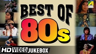 Best of 1980's | Bengali Movie Songs | Video Jukebox | Nonstop Bengali Hits (1980-1989)