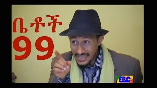 Ethiopian Comedy Series - Betoch Part 99