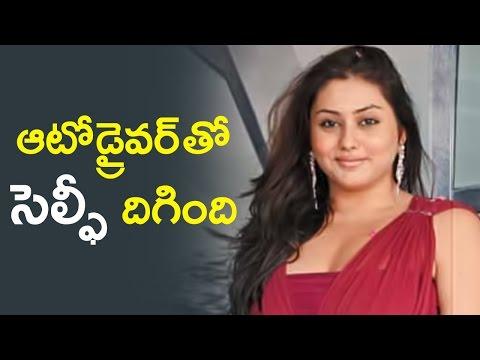 Xxx Mp4 Actress Namitha S Selfie With Lady Auto Driver Going Viral Chennai 3gp Sex
