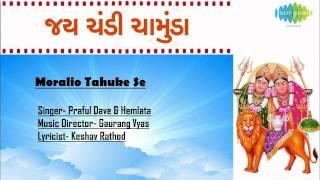 Jai Chandi Chamunda | Moralio Tahuke Se | Gujarati Song | Praful Dave & Hemlata