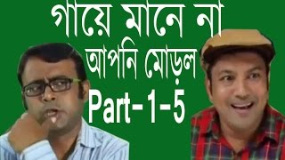 Bangla Natok 2016 Gaya Mane Na Apni Morol Part 01,02,03,04,05