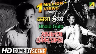 Bhola Guto | Jamalaye Jibanta Manush | Bhanu Bandopadhyay Comedy