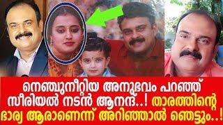 സീരിയല് നടന് ആനന്ദ് കുമാറിന്റെ കുടുംബവിശേഷങ്ങള്..! L  Anand Kumar