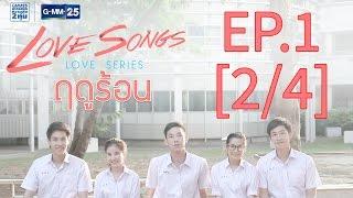 Love Songs Love Series ตอน ฤดูร้อน EP.1 [2/4]