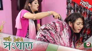 Bangla Natok | Shonghat | EP - 152 | Ahmed Sharif, Humayra Himu, Moutushi, Borna Mirza