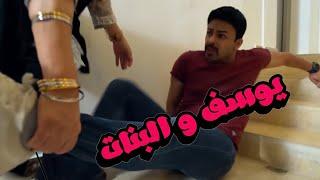 الحلقة 5 || سو كيوت ج٢ 😻 يوسف المحمد || مسلسل #يوسف_والبنات