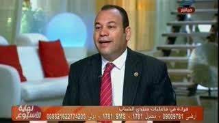 نهاية الأسبوع  الكاتب الصحفي عبد الجواد ابو كب: لم يأتى رئيس فى العالم آمن بالشباب مثل الرئيس السيسي