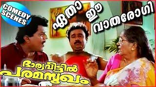 എന്താടോ നോക്കി പല്ലിളിക്കുന്നത് | Jagathy Comedy Scenes | Malayalam Comedy [HD]