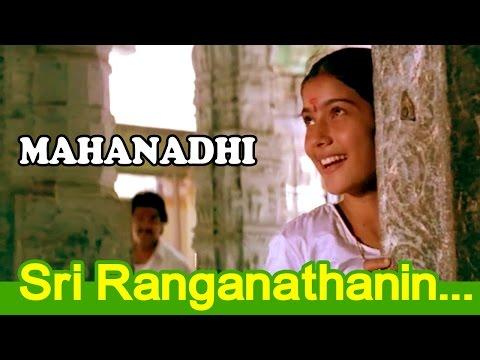 sri Ranganadha... | Mahanadi | Movie Song