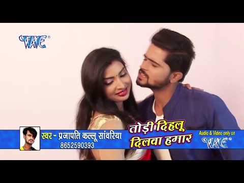 Xxx Mp4 हाथे दबावे देवरा रोजे Todi Dihalu Dilawa Hamar Prajapati Kallu Sawariya Bhojpuri Hot Song 2017 3gp Sex