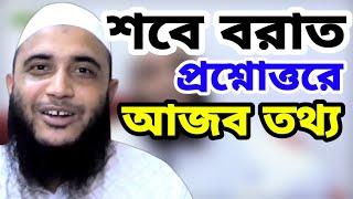 শবে বরাত আজব তথ্য | Hussain Ahmed Sarwar | Sylheti Waz