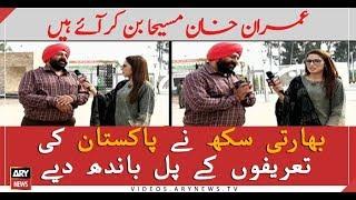 Indian Sikh pilgrim appreciate PM khan and Pakistan
