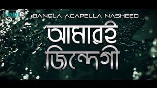আমারই জিন্দেগী-  new bangla Islamic song ।  bangla gojol 2018 (acapella)