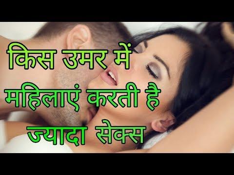 Xxx Mp4 किस उमर में महिलाएं करती है ज्यादा सेक्स Konsi Umar Mai Mahilaye Karti Hai Jyada Sex 3gp Sex