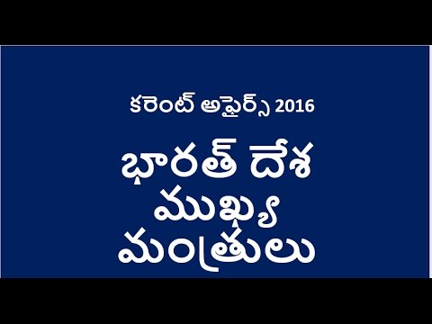Current affairs 2016 in telugu part 22 || chief ministers In India