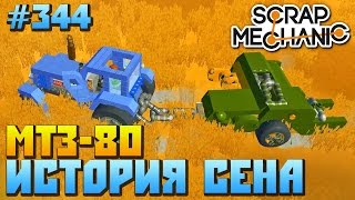 Scrap Mechanic \ #344 \ МТЗ-80 ИСТОРИЯ СЕНА !!!
