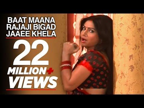 Xxx Mp4 Baat Maana Rajaji Bigad Jaaee Khela Bhojpuri Hot Song Indu Sonali 3gp Sex