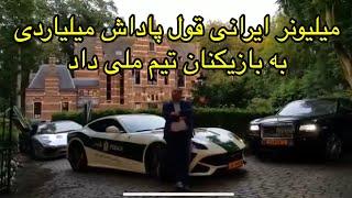 میلیونر ایرانی و پاداش میلیاردی به بازیکنان تیم ملی ایران