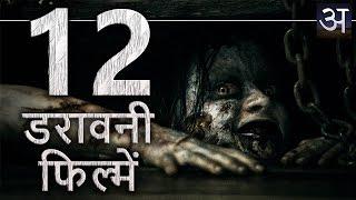 12 बॉलीवुड की डरावनी फिल्में, जिन्हें आपको ज़रूर देखना चाहिए  || 12 Horror Bollywood Movies.