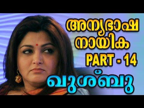 നിങ്ങൾക്കറിയാത്ത ഖുശ്ബു | Malayalam cinema actress kushboo