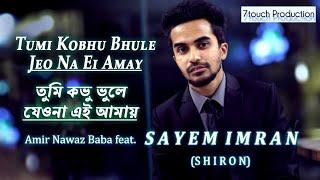 NEW_BANGLA_SONG_2016_BHULE JEO NA - SAYEM IMRAN