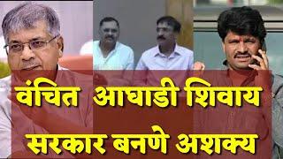 वंचित आघाडी शिवाय सरकार बनणे अशक्य : अण्णाराव पाटील Shavari Pawar Director