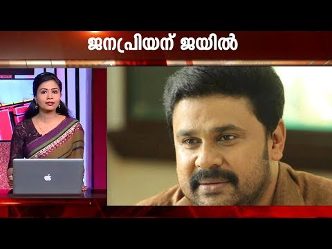 Actress issue : Actor Dileep remanded for 14 days | Kaumudy News Headlines 11:30 AM