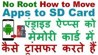 How to Move/Transfer Apps to SD Card on Android Without Rooting -Saving Memory Moving App