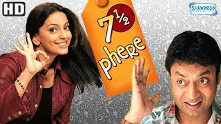 7 ½ Phere - More Than A Wedding (HD) - Juhi Chawla | Irfan Khan - Hit Hindi Movie With Eng Subtitles