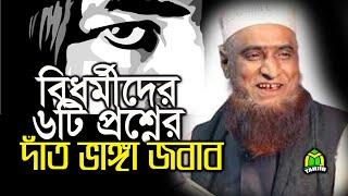 Bangla Waz by Bojlur rashid new mahfil বিধর্মীদের ৬টি জটিল প্রশ্নের দাতভাঙ্গা জবাব । বজলুর রশিদ মিয়া