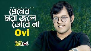 Premer Mora Joley Dobe Na | Ovi | Full Album | Audio Jukebox